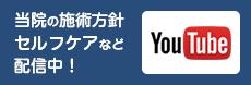 公式Youtube